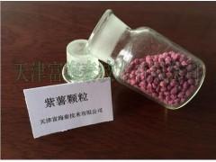 膨化紫薯颗粒 膨化谷物颗粒 谷物棒原料 代餐粉OEM