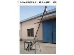 优质螺旋提升机的价格 现货销售 螺旋机x1
