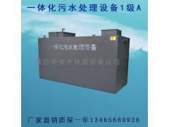 WSZ-0.2酒店客栈景区一体化污水处理设备1级A达标排放