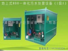 WSZ-0.2医院饭店别墅煤矿地埋式农村生活污水处理设备