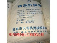 医药级微晶纤维素抗结剂药用辅料20公斤/袋