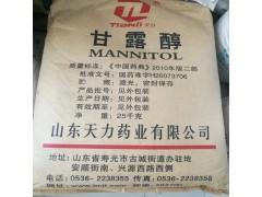 甘露醇医药级药用辅料甜味剂25公斤/袋