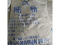 天辅牌药用糊精药用辅料增稠剂25公斤/袋