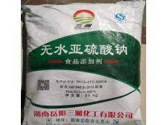 食品级无水亚硫酸钠 防腐漂白 抗氧化