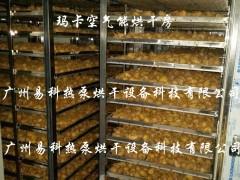 玛卡 热泵 烘干机 专业玛卡烘干机 智能玛卡烘干机厂家