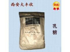 西安大丰收乳糖提供高品质高纯度