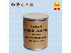 二氢查耳酮提供高纯度高品质