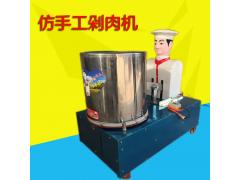 仿手工剁肉机;机器人剁肉机