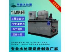 全自动PAM PAC干粉制备加药装置304不锈钢或PP材质