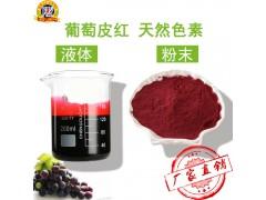 威伦 天然葡萄皮红食用色素  食品着色剂 紫薯包 红酒色素