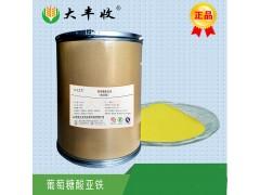 柠檬酸亚铁24小时全国发货质量可靠