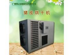 空气能猪皮烘干机 节能猪皮烘干机 设计猪皮烘干机