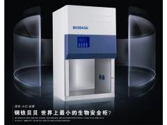 鑫贝西专业生物安全柜11231 BBC86 原厂促销!