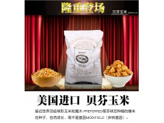 批发美国进口蓓芬球形爆米花玉米粒球形爆米花专用原料爆裂玉米粒