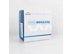 试剂盒价格 维德维康黄曲霉M1酶联免疫试剂盒