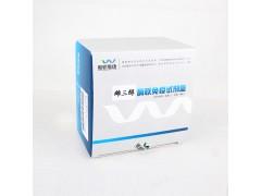 ELISA试剂盒批发 维德维康雌三醇酶联免疫试剂盒