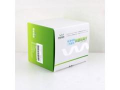 乳及乳制品快速检测方案 维德维康呋喃唑酮代谢物快速检测卡