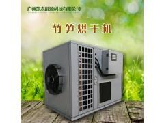 竹笋烘干机首发 质量排行竹笋烘干机 热泵竹笋烘干机
