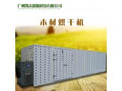 木材烘干机厂家批发 小型木材烘干机 热泵木材烘干机