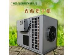 热能香菇烘干机批发 节能香菇烘干机 智能化香菇烘干机