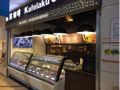 精品西点屋蛋糕冷藏柜出售/展会弧形蛋糕柜定制