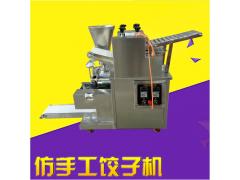 饺子机仿手工饺子机机器饺子机