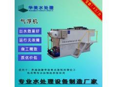 QF溶气气浮机 屠宰养殖场食品厂高COD污水处理达标排放回用