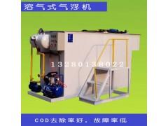QF0.5气浮机制药食品造纸油漆洗车洗衣修车行业污水处理回用