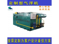 QF10溶气气浮机屠宰养殖场食品厂COD污水处理达标排放回用