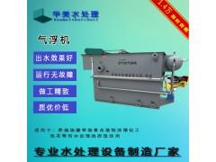 QF-2溶气气浮机污水处理达标排放回用屠宰养殖场食品厂专用