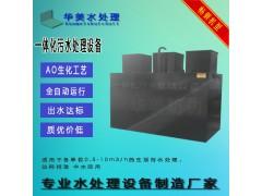 WSZ-0.5-5地埋式一体化污水处理设备AO工艺厂家直销价