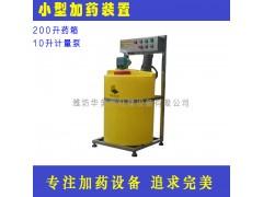 全自动加药装置生产厂家推荐PAM制备装置污水处理药剂投加器