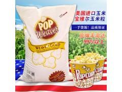 宝维尔玉米粒爆米花原料玉米粒电院影专用玉米批发爆米花专用玉米