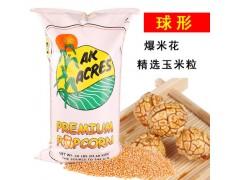 批发AK球形玉米爆米花原料 球形玉米粒爆米花专用玉米