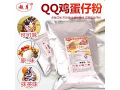 正宗粉QQ鸡蛋仔机粉原料鸡蛋仔专用粉港式 配方厂家直销