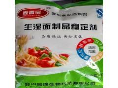 麦香宝生湿面稳定剂