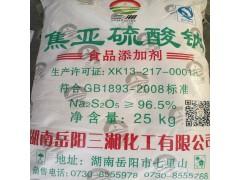 三湘牌食品级焦亚硫酸钠含量96.5%以上25公斤/袋