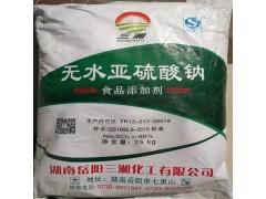 三湘牌食品级无水亚硫酸钠含量96%以上25公斤/袋厂家直销