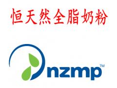 恒天然NZMP全脂奶粉