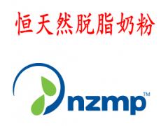 恒天然NZMP脱脂奶粉