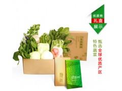 有机蔬菜,果蔬礼品-优派客礼品网
