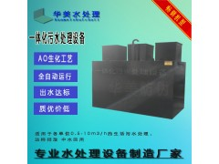 【厂家直销】一体化污水处理设备地埋式可安装调试