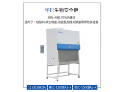博科生物安全柜BSC-1500IIA2-X70%内循环