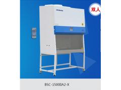 BSC-1100IIB2-X生物安全柜-博科生物/鑫贝西厂家