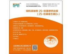0.05% 25-羟基胆钙化醇(25-羟基维生素D3)