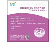 0.125% 25-羟基胆钙化醇(25-羟基维生素D3)