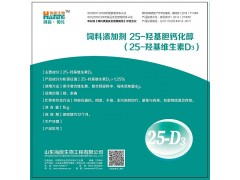 1.25% 25-羟基胆钙化醇(25-羟基维生素D3)