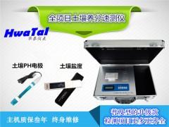 HTY-1A土壤养分速测仪(升级型)