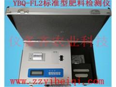第二代有机肥检测仪YBQ-YJF2批发价