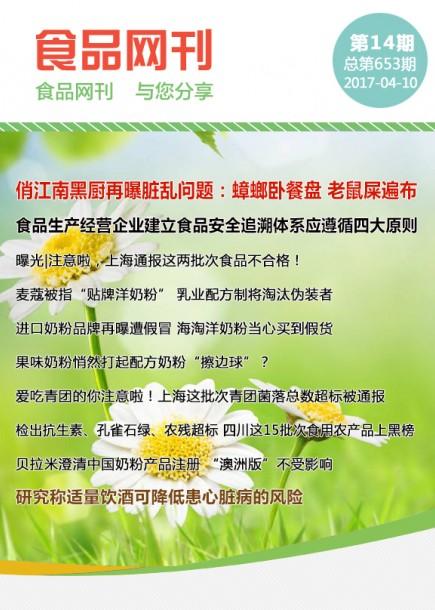 食品网刊2017年第653期